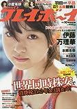 週刊プレイボーイ 2018年 3/2 号 [雑誌]