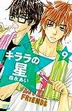 キララの星(9) (別冊フレンドコミックス)