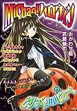 Michao! ハロウィン (MiChao!コミックス)