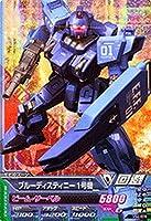 ガンダムトライエイジ/VS4-001 ブルーディスティニー1号機 M