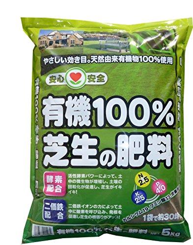 瀬戸ヶ原花苑 有機100% 芝生の肥料 5kg