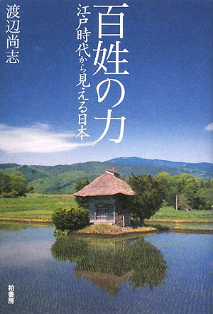 百姓の力―江戸時代から見える日本の詳細を見る
