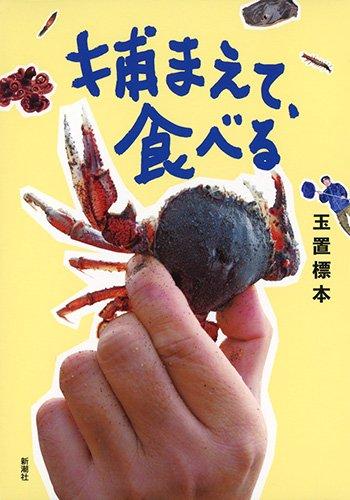 埼玉でスッポン、都内でエイを『捕まえて、食べる』アドベンチャーは自転車で!