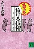 もっと負ける技術 カレー沢薫の日常と退廃 (講談社文庫)