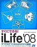 [すぐにできる!] iLife'08