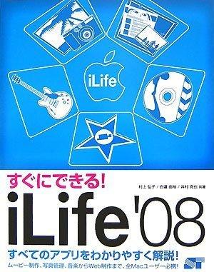 [すぐにできる!] iLife'08の詳細を見る
