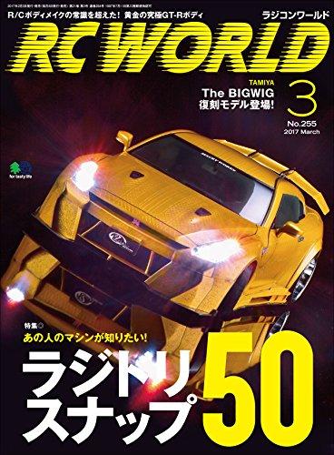 RC WORLD(ラジコンワールド) 2017年3月号 No.255[雑誌]の詳細を見る