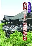 観音巡礼 西国三十三所霊場 3 [DVD]