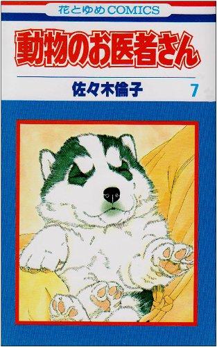 動物のお医者さん (7) (花とゆめCOMICS)の詳細を見る