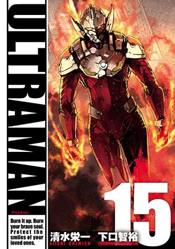 Ultraman 第01-15巻