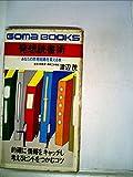 発想読書術 (1978年) (ゴマブックス)