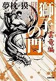 獅子の門 雲竜編 (光文社文庫 ゆ 1-15)