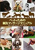 ペットのための鍼灸マッサージマニュアル 画像