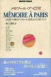 メモワール・ア・巴里―回想で綴るフランス文化の巨匠たち (BRUTUS BOOKS) 画像
