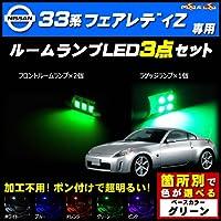 フェアレディZ Z33系 対応★ LED ルームランプ3点セット 発光色は グリーン【メガLED】