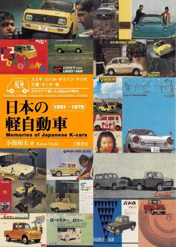 日本の軽自動車 1951~1975—カタログで楽しむ360ccの時代