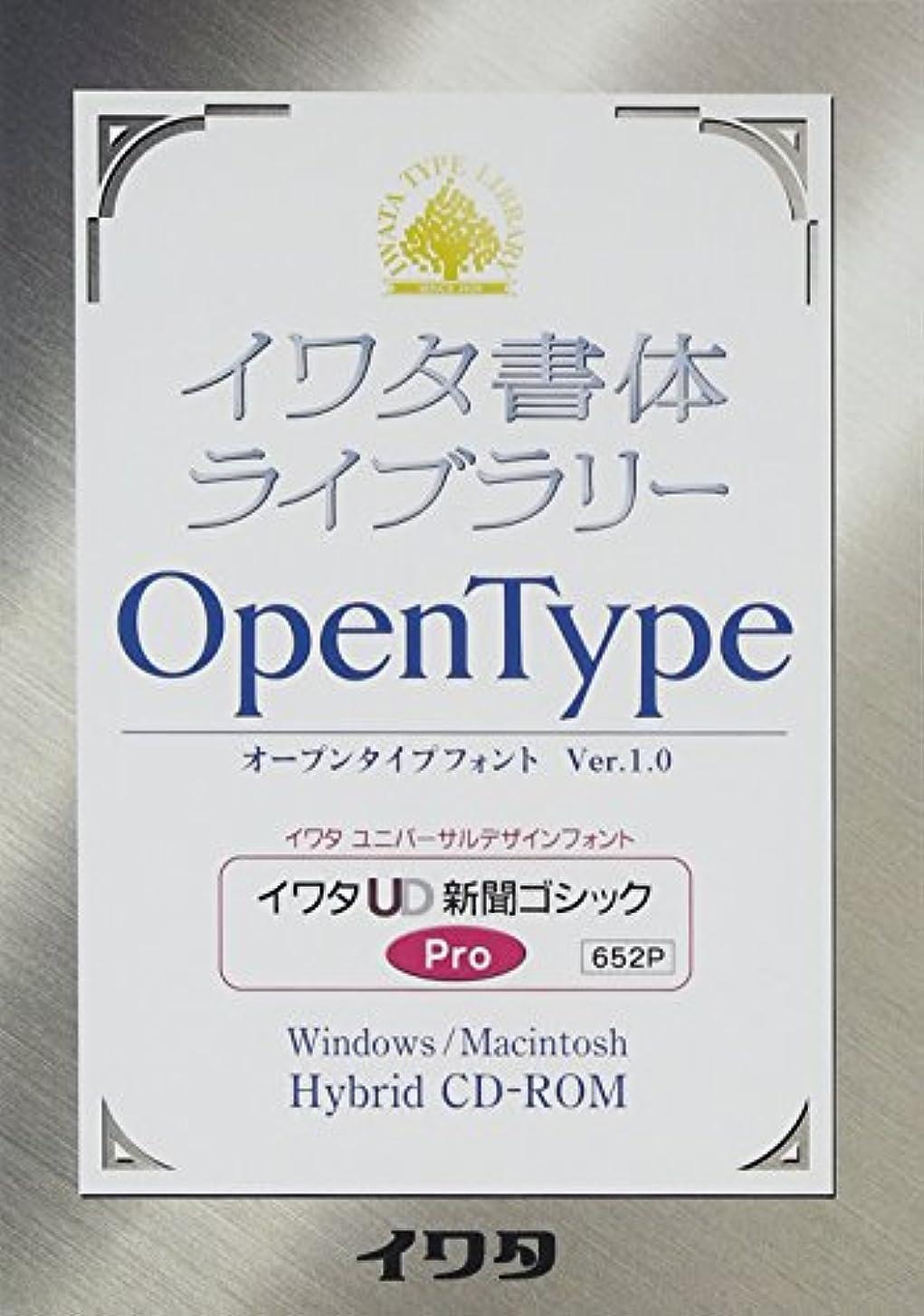 後継任意苦イワタ書体ライブラリー OpenType イワタUD新聞ゴシック