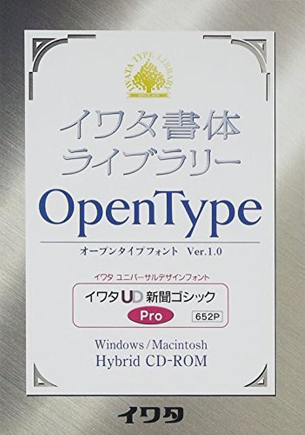 あたり考古学ハンディキャップイワタ書体ライブラリー OpenType イワタUD新聞ゴシック