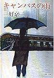 キャンパスの雨 (文春文庫 (231‐7))