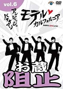 アンジャッシュ・バナナマン モテル・カルフォルニア DARTS LOVE LIVE vol.6 [DVD]