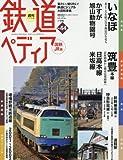 週刊鉄道ぺディア(てつぺでぃあ) 国鉄JR編(44) 2017年 1/17 号 [雑誌]