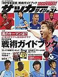 サッカーダイジェスト 2019年 8/22 号 [雑誌]