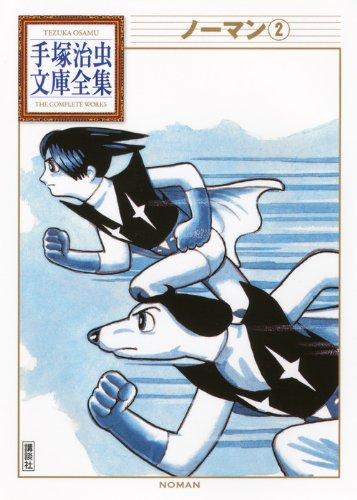 ノーマン(2) (手塚治虫文庫全集 BT 183)