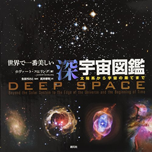 世界で一番美しい深宇宙図鑑:太陽系から宇宙の果てまで