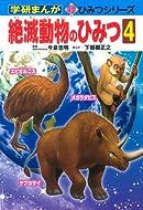 絶滅動物のひみつ4 (学研まんが 新・ひみつシリーズ)