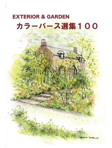 Exterior & Garden カラーパース選集100 (KIS BOOK)