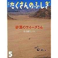 月刊 たくさんのふしぎ 2009年 05月号 [雑誌]
