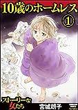10歳のホームレス (1) (ストーリーな女たち)