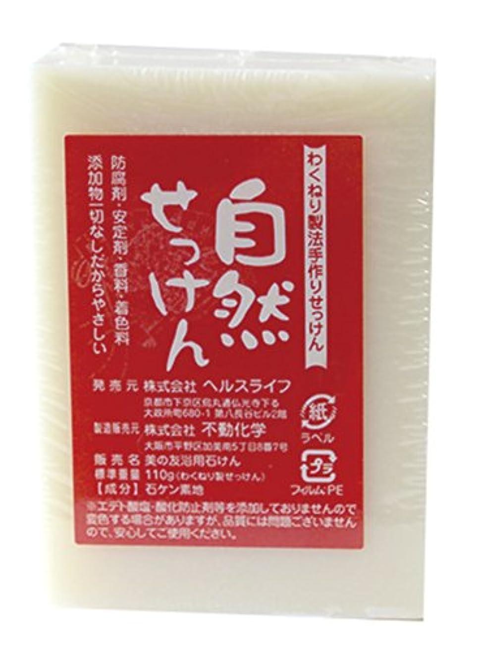 アカデミック略語普通の健寿の京 手作り自然せっけん 110g
