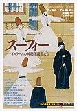 スーフィー:イスラームの神秘主義者たち (「知の再発見」双書152) 画像