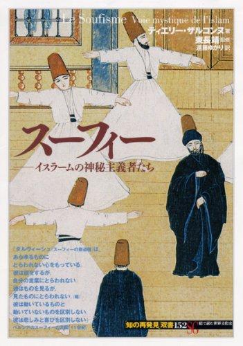 スーフィー ―イスラームの神秘主義者たち (「知の再発見」双書152)