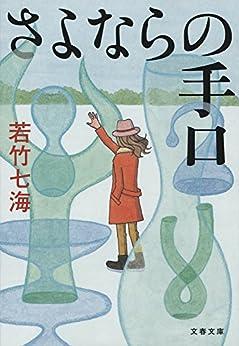 [若竹七海]のさよならの手口 (文春文庫)