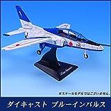 エアプレーングッズ ダイキャスト ブルーインパルス ディスプレイスタンド付き MT444 【人気 おすすめ 】