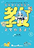 ファイナルファンタジーXIV ララフェル先生の教えてやるよ!(1) (電撃コミックスEX)