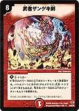 デュエルマスターズ/DM-27/28/U/武者ザンゲキ剣