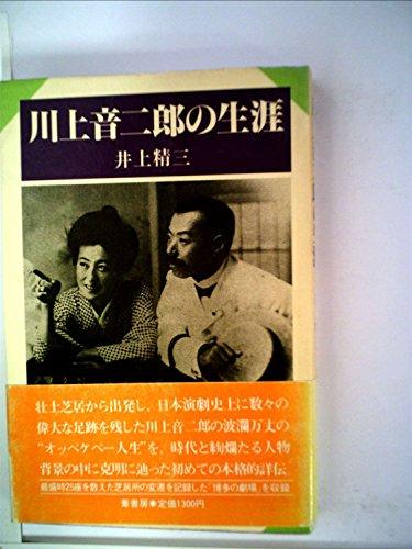 川上音二郎の生涯 (1985年)