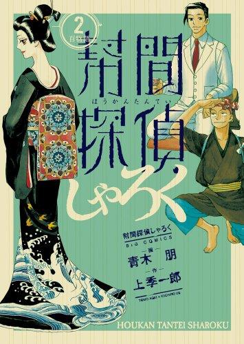 幇間探偵しゃろく 2 (ビッグコミックス)