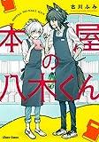 本屋の八木くん (CHARA コミックス)