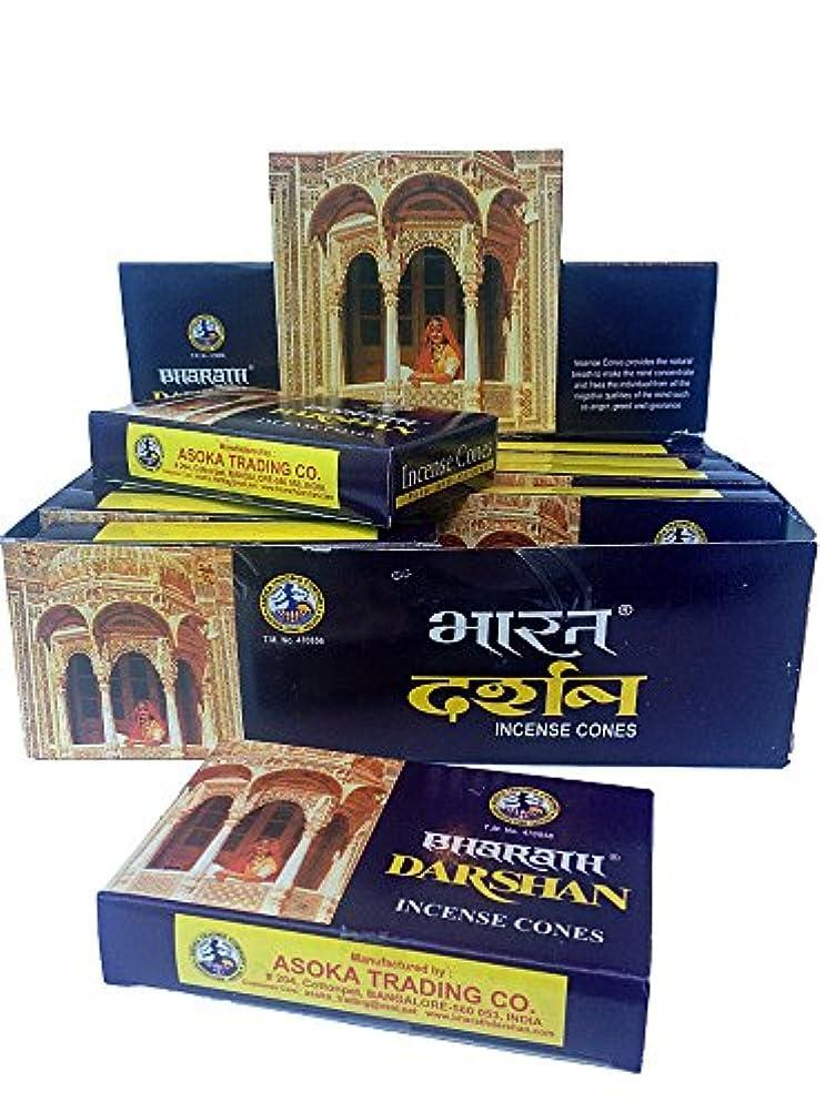 クランプ可塑性常習的Bharath Darshan Cone Incense – 12ケースボックス、10コーン各