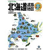 ライトマップル北海道道路地図