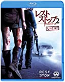 レストストップ2 ドント・ルック・バック[Blu-ray/ブルーレイ]
