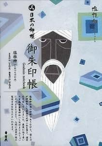 『日本の神様』御朱印帳 塩椎神