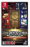 THE 密室からの脱出~運命をつなぐ35の謎~ - Switch