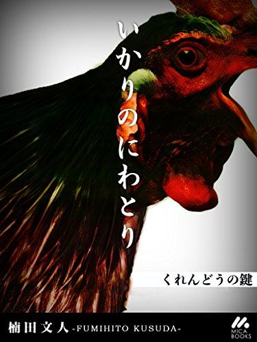 いかりのにわとり くれんどうの鍵(マイカ) (マイカ文庫)