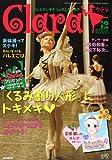 Clara (クララ) 2009年 12月号 [雑誌]