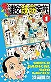 あっぱれ!浦安鉄筋家族(1): 少年チャンピオン・コミックス